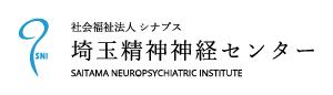 社会福祉法人シナプス埼玉精神神経センター